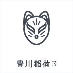 豊川稲荷公式ホームページ