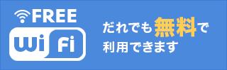 豊川市 フリー Wi-Fi