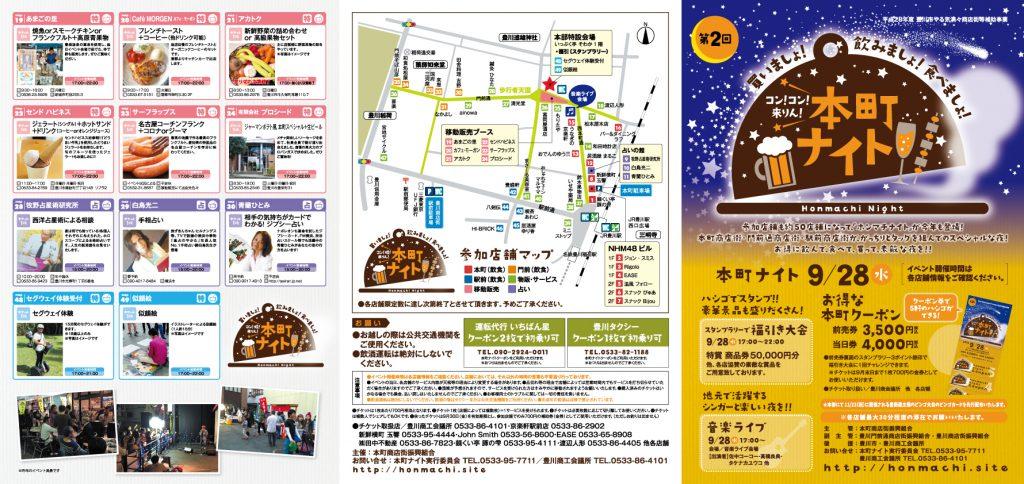 豊川市 商店街 本町商店街 本町ナイト2016 ガイドマップ外面