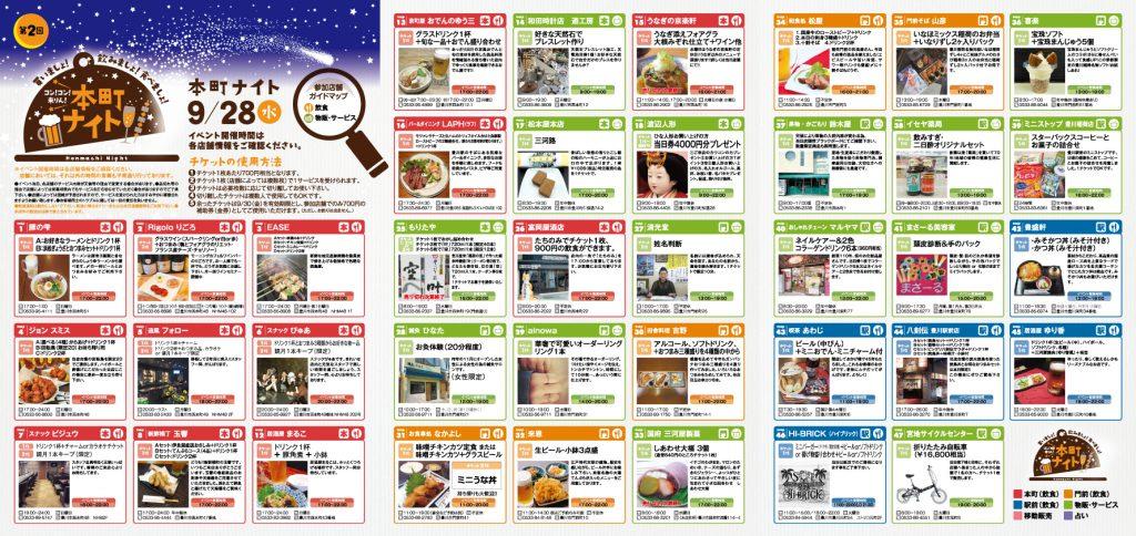豊川市 商店街 本町商店街 本町ナイト2016 ガイドマップ中面