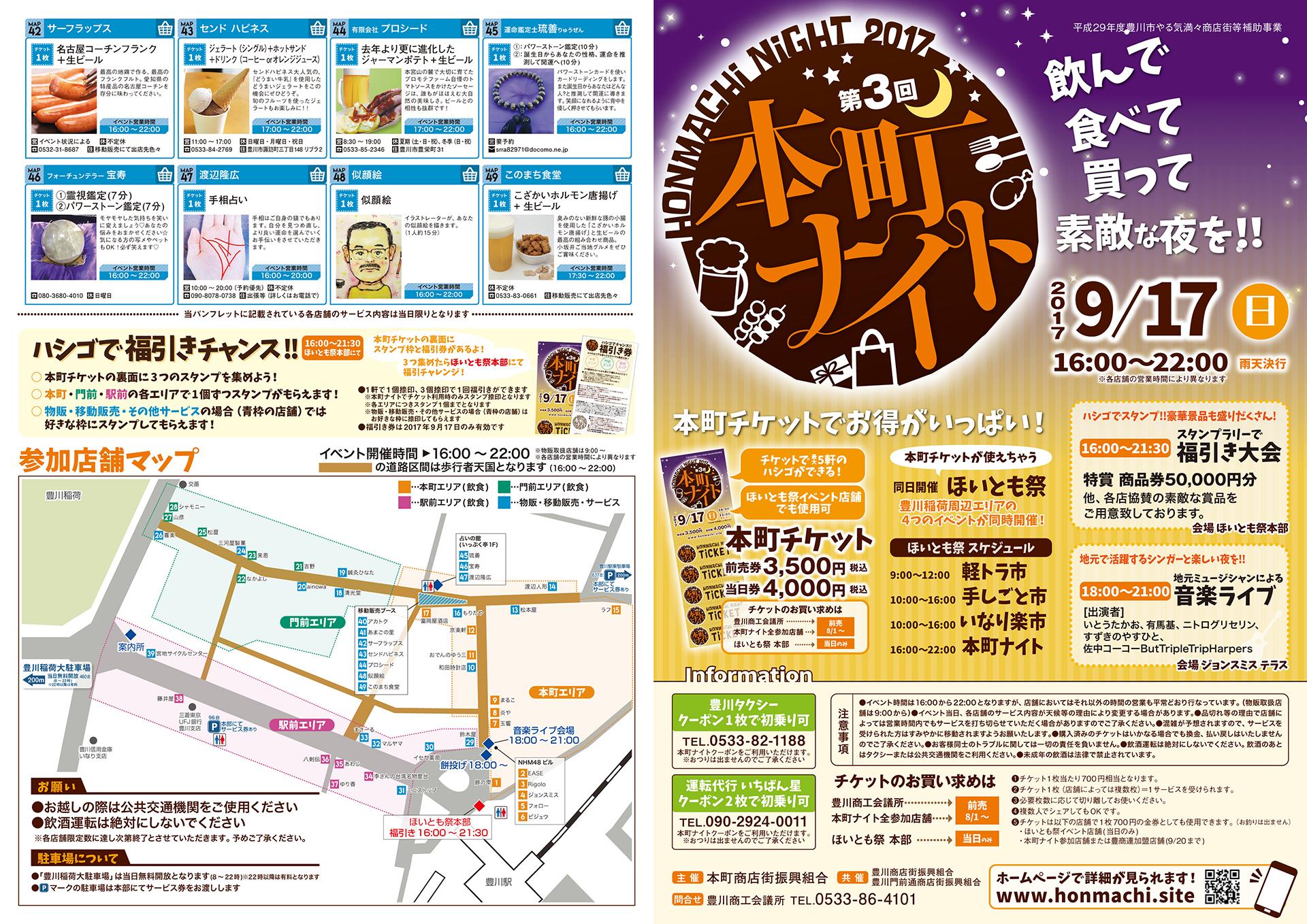 豊川市 商店街 本町商店街 本町ナイト2017 ガイドマップ-1