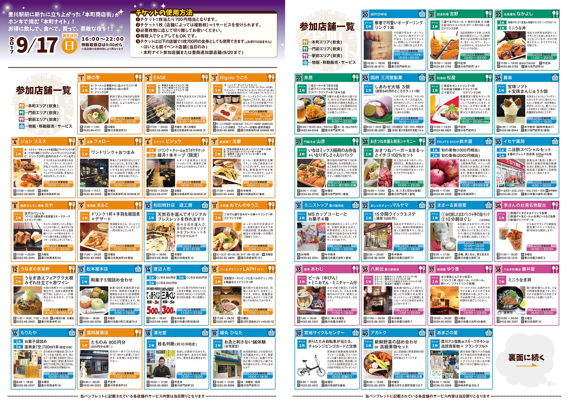 豊川市 商店街 本町商店街 本町ナイト2017 ガイドマップ-2
