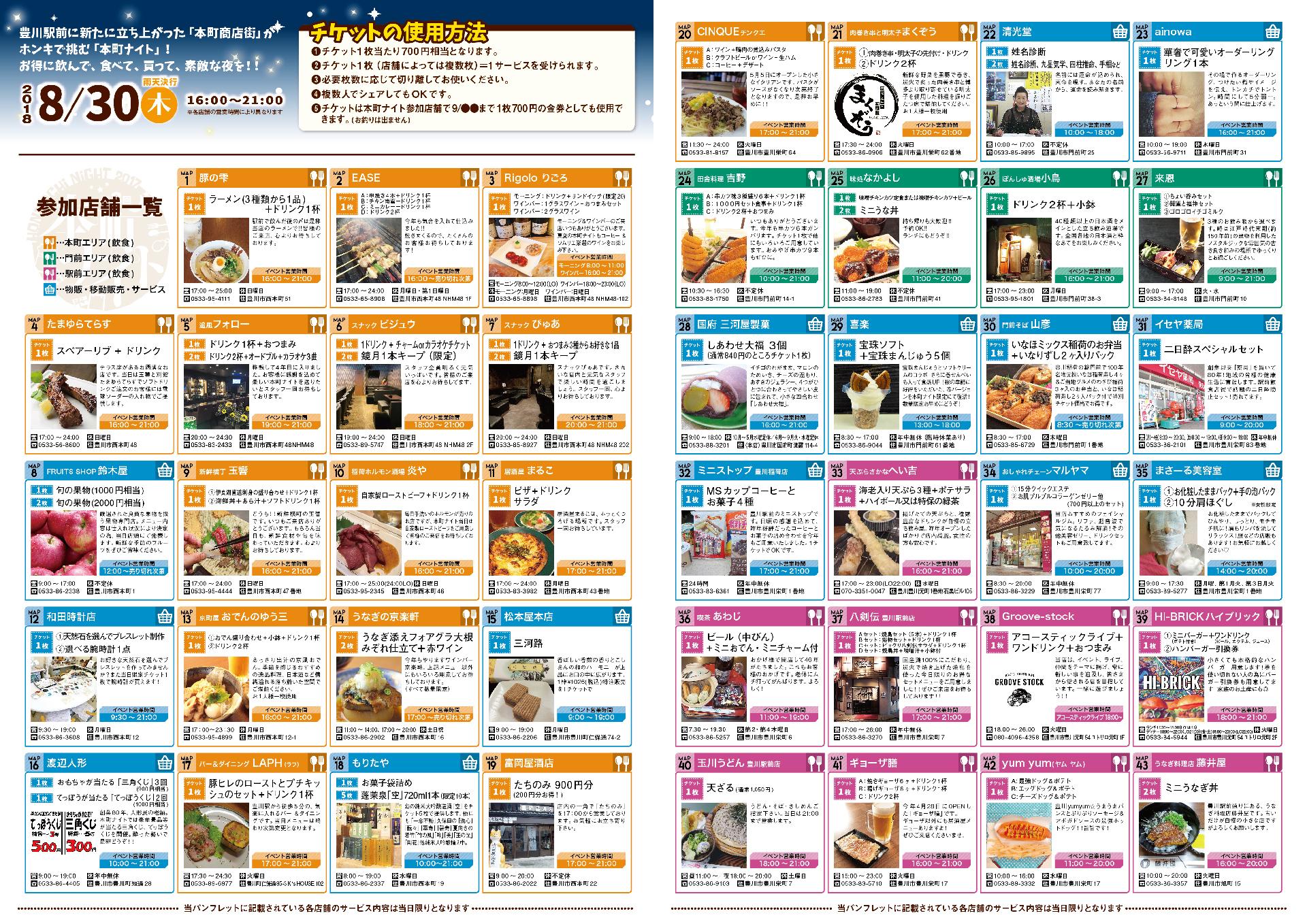 豊川市 商店街 本町商店街 本町ナイト2018 ガイドマップ-2