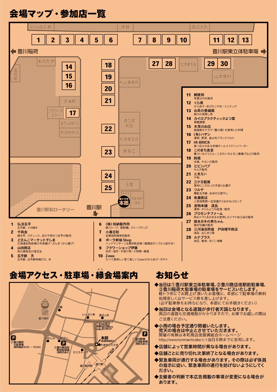 豊川軽トラ市ガイドマップ1