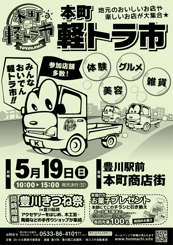 軽トラ市ガイドマップ1
